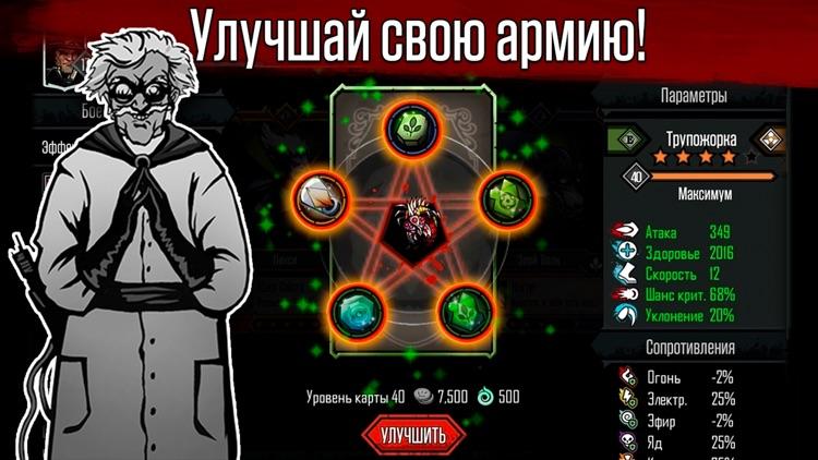 Эвилибриум: Оффлайн РПГ screenshot-3
