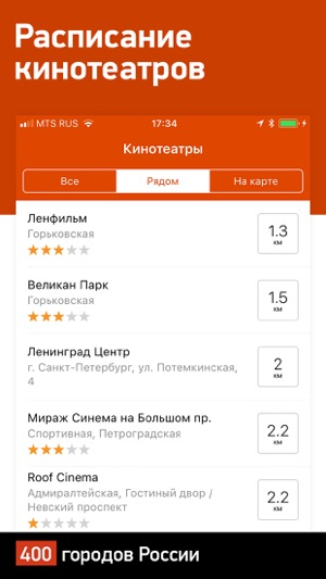КИНОАФИША - фильмы, кинотеатры Screenshot