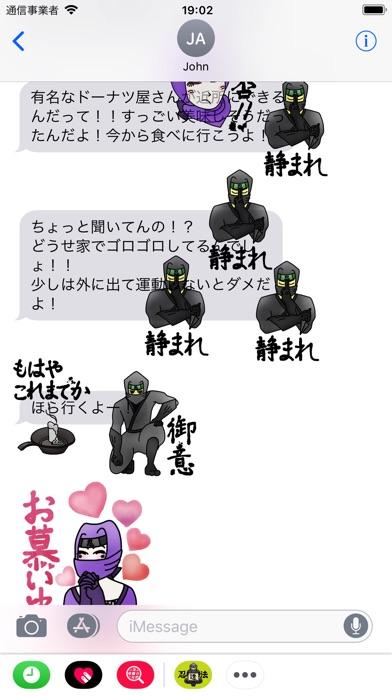 ゆる忍者のスクリーンショット5