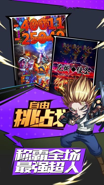 光头披风侠 screenshot-4