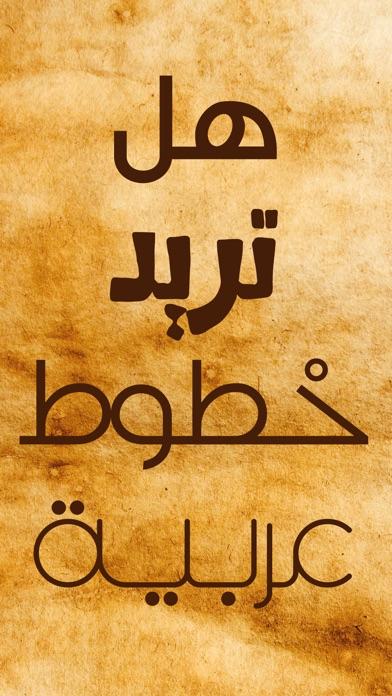 بخط عربي screenshot 3