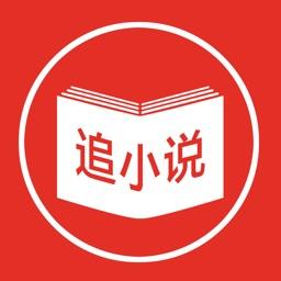 追小说 - 小说阅读器