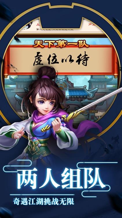 武林侠客Q传 screenshot-4