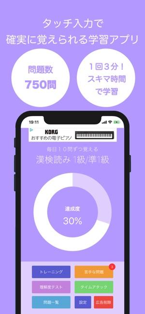 漢字検定「読みがな特訓」漢検1...