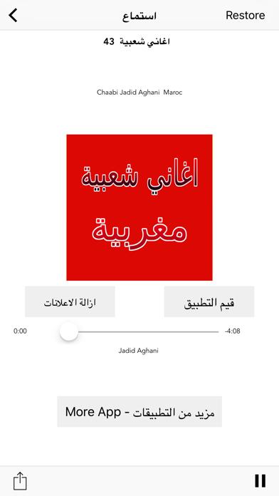 Aghani Cha3biya Maghribiyaلقطة شاشة3