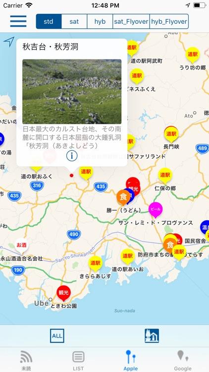 おでかけ山口+ screenshot-3