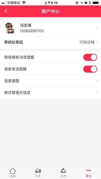 惠生活商户端 screenshot-3