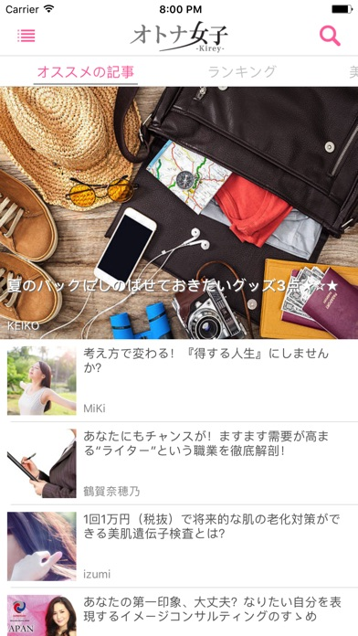 オトナ女子-美容・恋愛・お金・ライフスタイルまとめスクリーンショット1