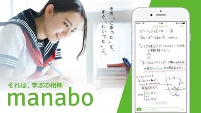 manabo - 24時間質問できる勉強アプリスクリーンショット1
