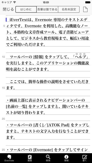 iEverText screenshot1