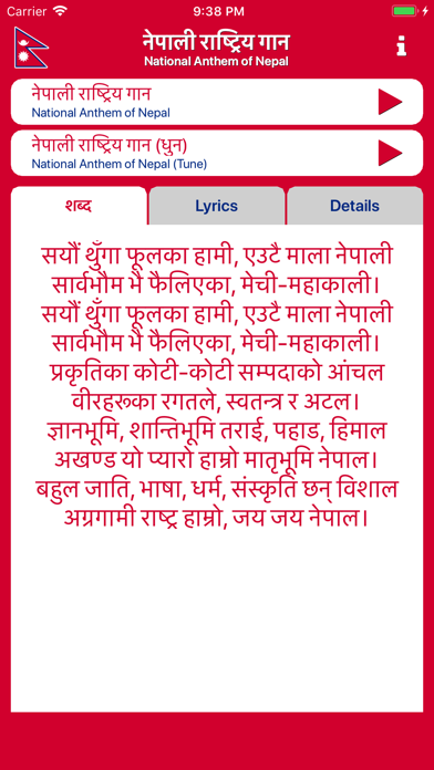 National Anthem of Nepal screenshot one