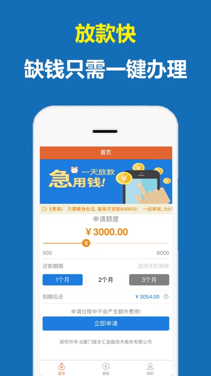融多汇现金贷-现金贷款花呗 screenshot-3