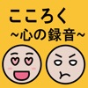 こころく 〜心の録音〜