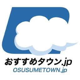 おすすめタウン.jp
