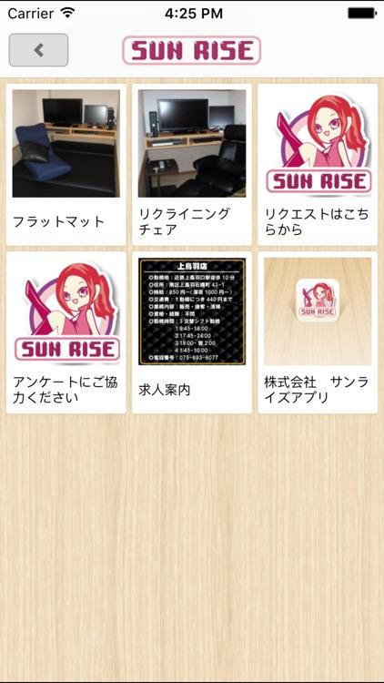 サンライズ 上鳥羽店 screenshot-3