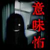 意味が分かると怖い話-この意味怖を謎解きできるか…-MITURU KISARAZU