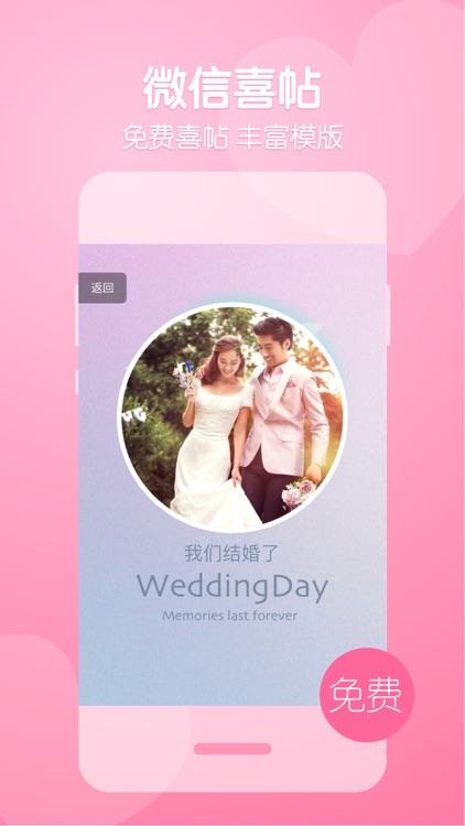 结婚助手-电子婚礼请柬微相册设计