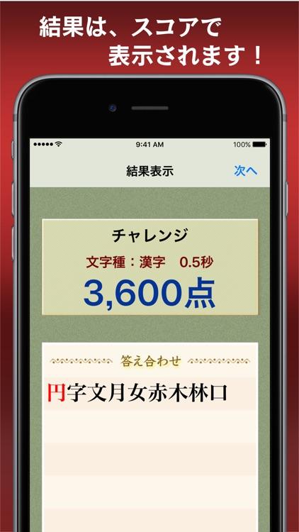 スピード漢字 screenshot-3