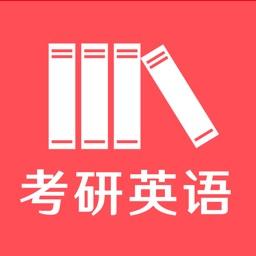 考研英语-背单词做真题软件