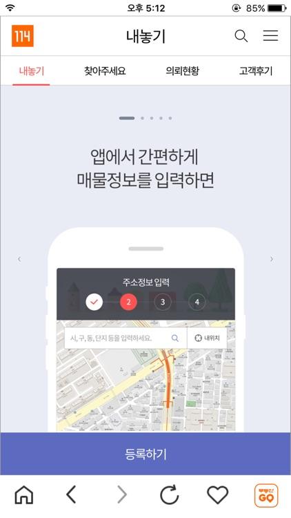 부동산114 screenshot-3