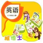 人教版三年级上册双语点读机 icon