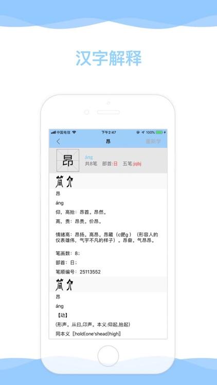 经典汉字学习手册 screenshot-3