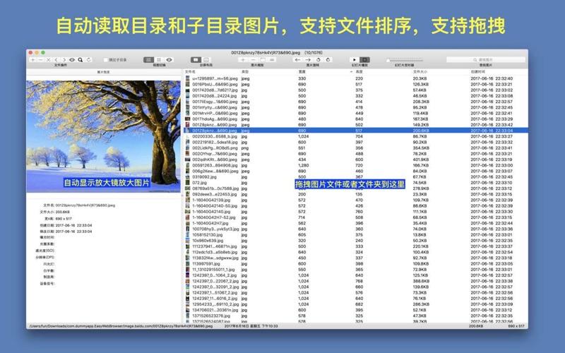 批量圖片瀏覽器 iSee Lite  for Mac