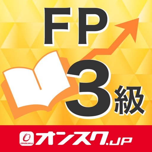 FP3級 試験問題対策アプリ オンスクJP