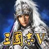 三國志Ⅴ-KOEI TECMO GAMES CO., LTD.