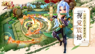 射雕英雄传3D-全球版(金庸正版授权) screenshot 4