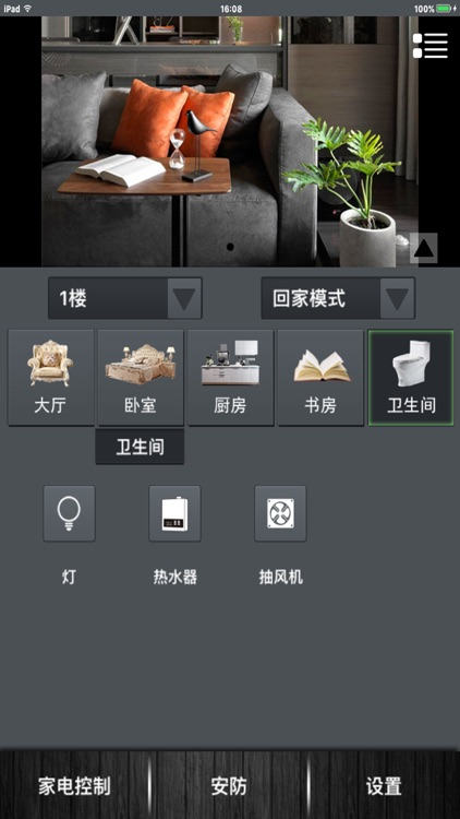 方大智能 screenshot-4