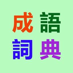 成語詞典-現代成語漢語拼音辭典大全