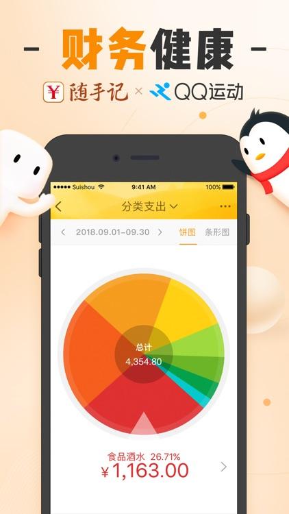 随手记-记账理财财务专业软件