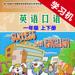 175.小学英语口语一年级上下册广州版 -课本同步助手