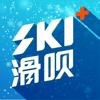 滑呗 - 你的滑雪档案