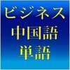 ビジネス中国語単語帳