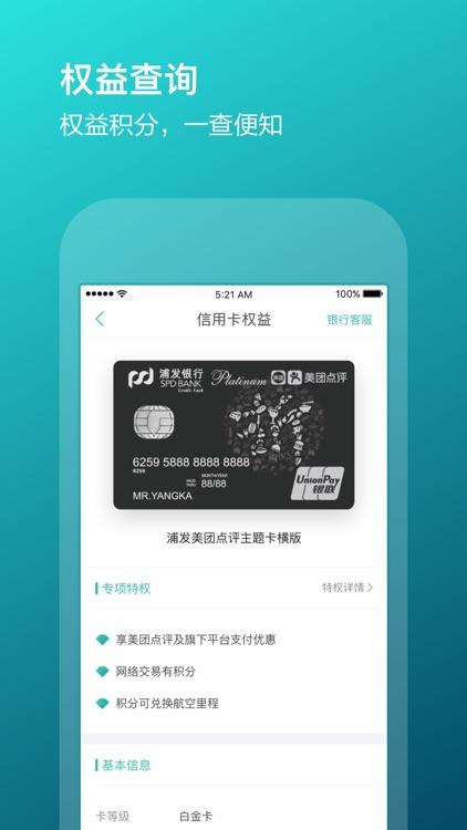 美团钱包 screenshot-2