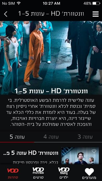 HOT play Screenshot 4