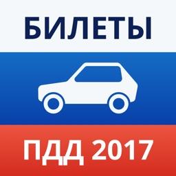 Билеты ПДД 2017 ГИБДД экзамен