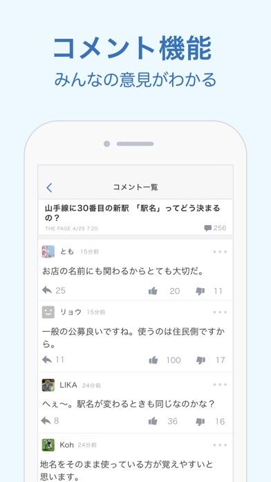 Yahoo!ニューススクリーンショット3