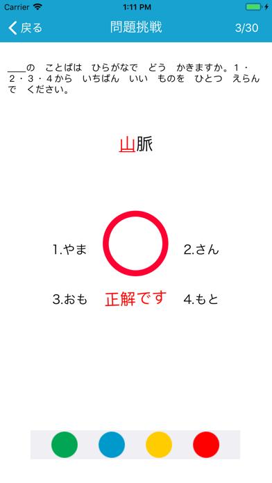 N5漢字読みのおすすめ画像5