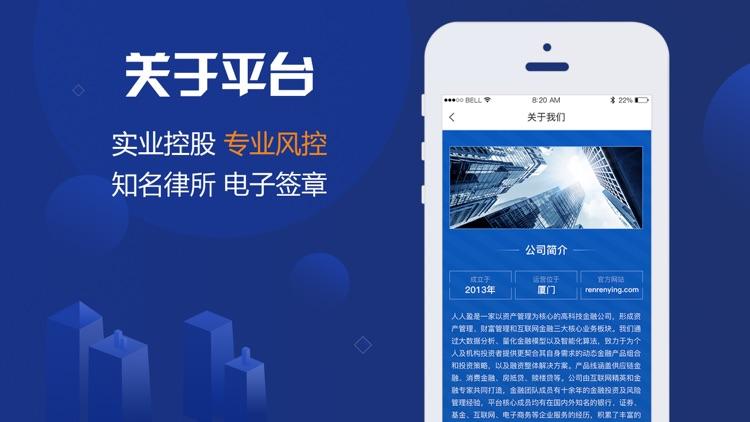 人人盈-15%高收益理财投资神器 screenshot-3