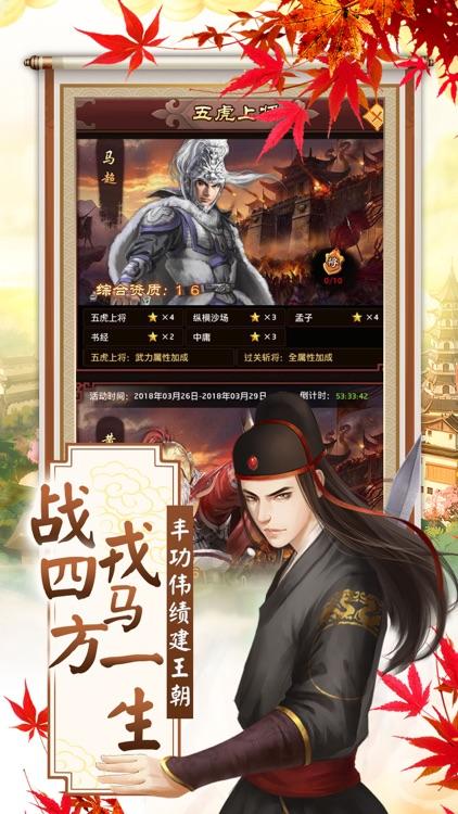 红颜江山 screenshot-1