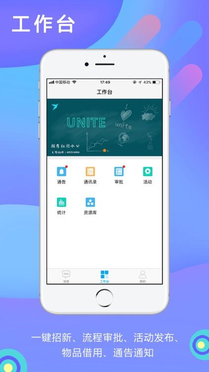 Unite-社团联盟 screenshot-4
