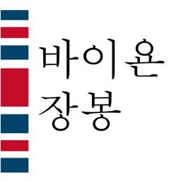 바이욘 장봉