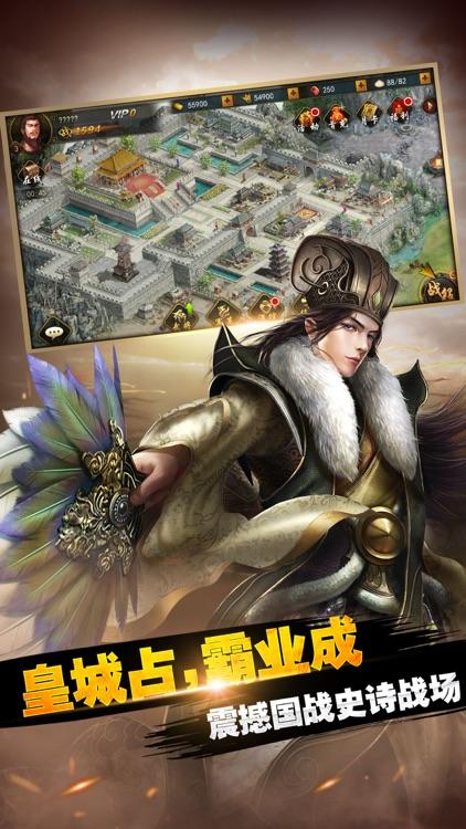 赤壁风云-三国群雄争霸卡牌策略游戏 screenshot-4