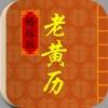 老黄历婚嫁版 - 最受欢迎黄历应用