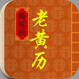 Chinese Almanac Treasure by SONGSHEN TAN