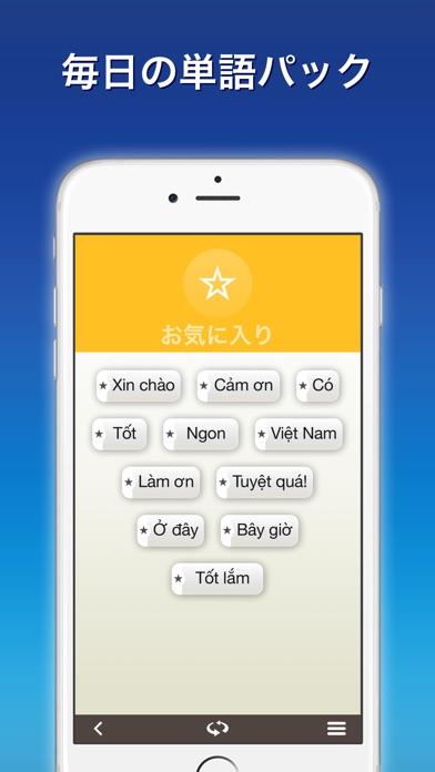 nemo ベトナム語スクリーンショット