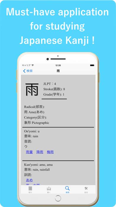 Japanese Basic Kanji 2136 | APP | From AOBO Co ,Ltd